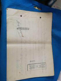 1981年山东省京剧团 京剧双王缘曲谱——杨立明签名本 油印8开本
