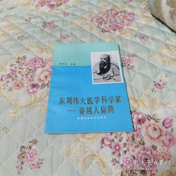 东周伟大医学科学家—秦越人扁鹊