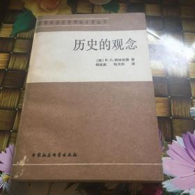 历史的观念:汉译外国史学理论名著丛书 正版 无笔迹