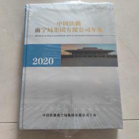 中国铁路南宁局集团有限公司年鉴(2020)