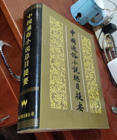 中国通俗小说总目提要