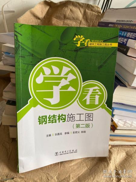 学看建筑工程施工图丛书  学看钢结构施工图(第二版)