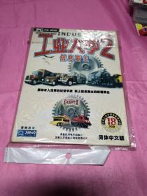 游戏:工业大亨2信息霸主(图文攻略手册+2CD)简体中文版
