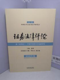 证券法律评论(2020年卷)