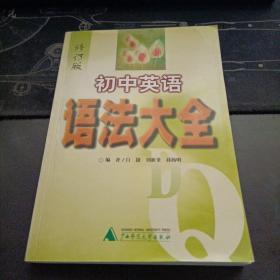 初中英语语法大全(修订版)