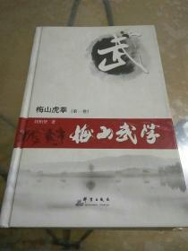梅山武学·梅山虎拳(第一卷)