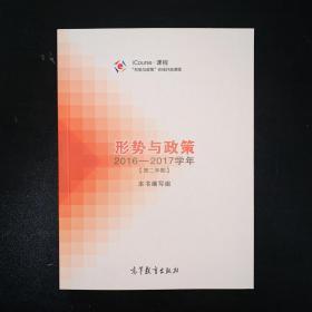 形势与政策(2016-2017学年 第二学期)