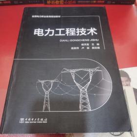 电力工程技术/全国电力职业教育规划教材