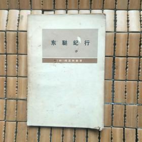 大量彩色插图《东鞑纪行》/商务印书馆/(日)间宫林藏著/1974年一版一印
