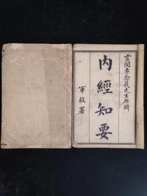 《内经知要》医经著作,二卷全,单本尺寸20/13,品相如图!明·李中梓辑注。刊于1642年。作者以《内经》卷帙浩繁不易卒读,于是将《黄帝内经》一书的重要内容加以选录,分为道生、阴阳、色诊、脉诊、脏象、经络、治则和病能等类。结合基础、临床理论加注阐析,遂成此书。分类简、选文精、注释明为其特点。书中将《内经》重要原文节录归类,并加以注释。