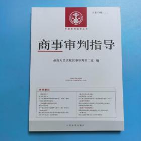 商事审判指导2019.2(总第49辑)