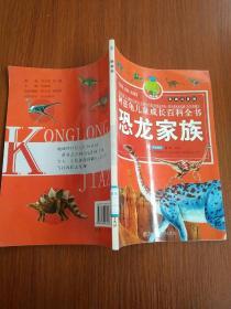 阿兹龟儿童成长百科全书:彩图注音版.恐龙家族