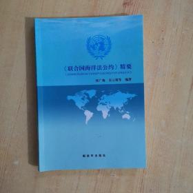 《联合国海洋法公约》精要
