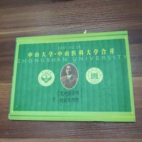 邮票册:中山大学 中山医科大学合并 纪念邮折