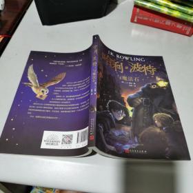 哈利·波特与魔法石??