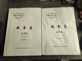 西藏自治区 政务志【上、下】(2001——2010年)【内容已公开】