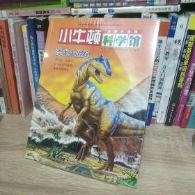 小牛顿科学馆:恐龙大追踪(全新升级版)