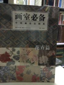 中国画技法图典:花卉篇(上)