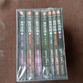 银河帝国:基地七部曲(盒装,全七册)
