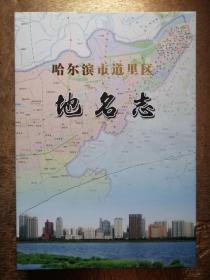哈尔滨市道里区地名志   精装     未翻阅过