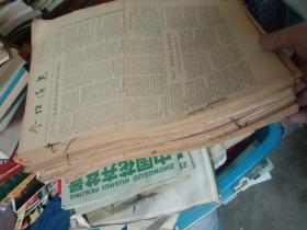 老报纸  参考消息,1972年至1979年,几乎每期都有,一堆重约50斤,