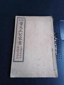 上海广益书局  正校《曾文正公家书》 卷l~卷4
