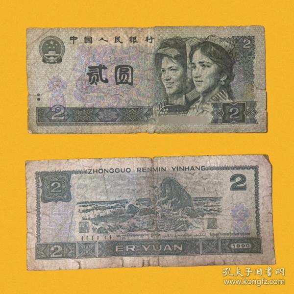 【保真】第四套人民币90年2二元纸币旧钱币(批发)