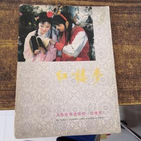 大型电视连续剧 红楼梦  画册