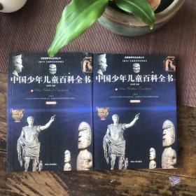 中国少年儿童百科全书.文化艺术卷 上下册