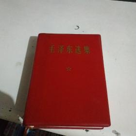 毛泽东选集(64开一卷本)【一版一印 品相特好】