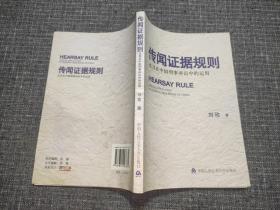 传闻证据规则及其在中国刑事诉讼中的运用【内书页中间下侧轻度水印】