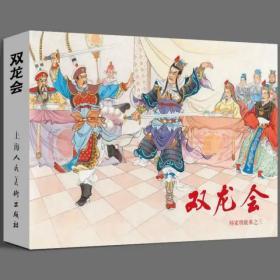 上美10月新书彩色杨家将大精1-3、西游记4本