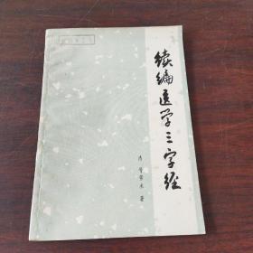续编医学三字经