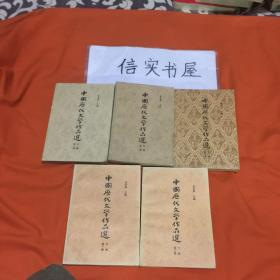 中国历代文学作品选(全6册,缺上编第二册)