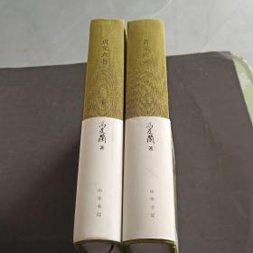 贞元六书(全二册):《新理学》、《新事论》、《新世训》、《新原人》、《新原道》、《新知言》