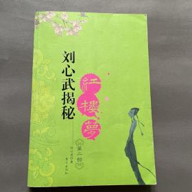 刘心武揭秘红楼梦(第二部)