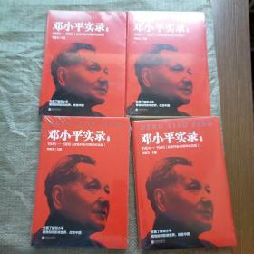 邓小平实录(改革开放40周年纪念版)1-2-3-4 未开封  实物拍图 现货 4本合售