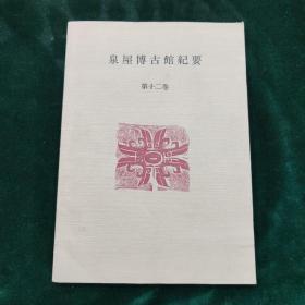 泉屋博古館記要 第十二卷    一册