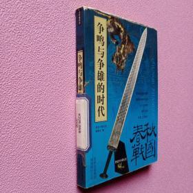 争鸣与争雄的时代(春秋战国)/图说中国历史