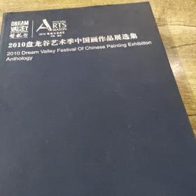 2010盘龙谷艺术季中国画作品展