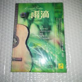 雨滴 古典吉它名曲精选CD(未拆封)