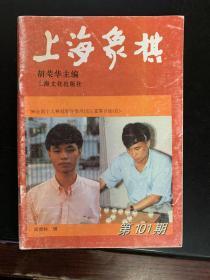 上海象棋(第101期)