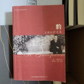 豹:兰佩杜萨文集(一版一印 内页全新)