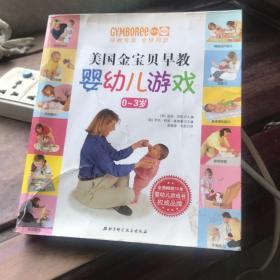 美国金宝贝早教婴幼儿游戏