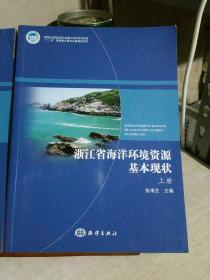 浙江省海洋环境资源基本现状(上下册)