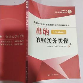 全新版出纳真账实务实操(上)