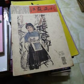 江苏画刊 1982年第5期