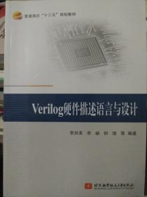 Verilog硬件描述语言与设计(十三五)