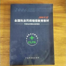 2007年度全国执业药师继续教育教材