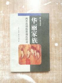 华丽家族:两晋南朝陈郡谢氏传奇